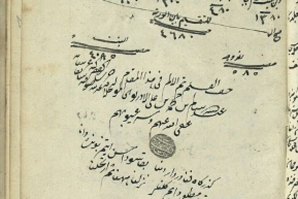 Registers from the Ottoman Bulgaria (Sijill 18th-19th centuries)